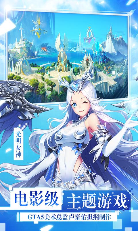 女神联盟游戏截图2