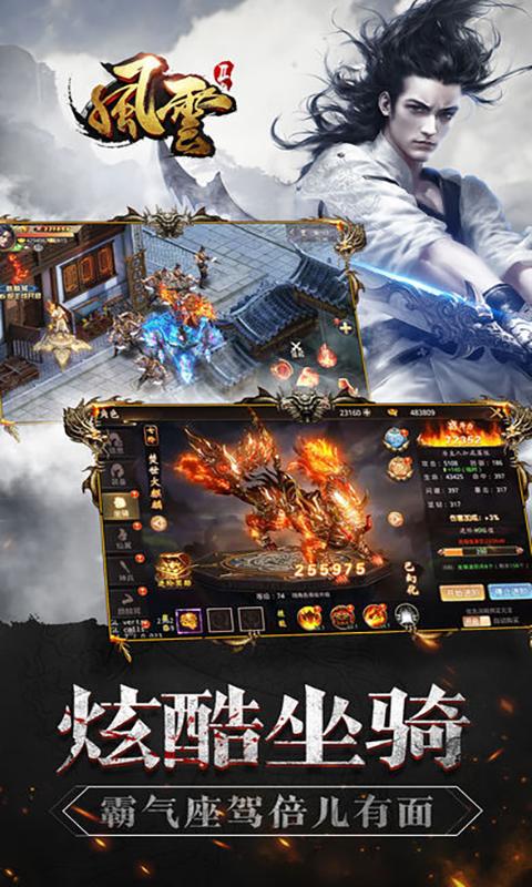 风云2-正版授权游戏截图3