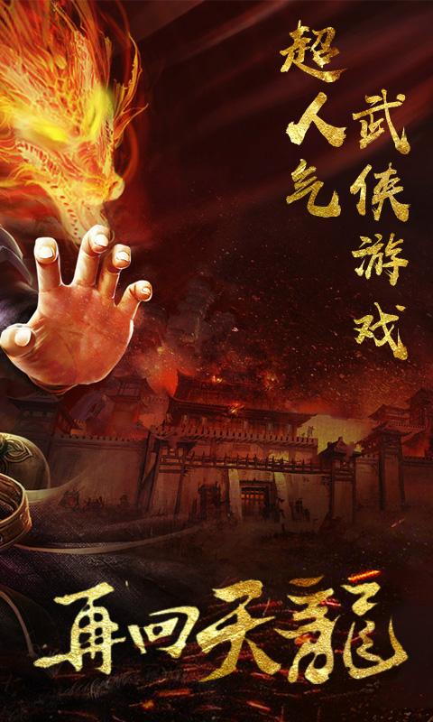 天龙经典版游戏截图2