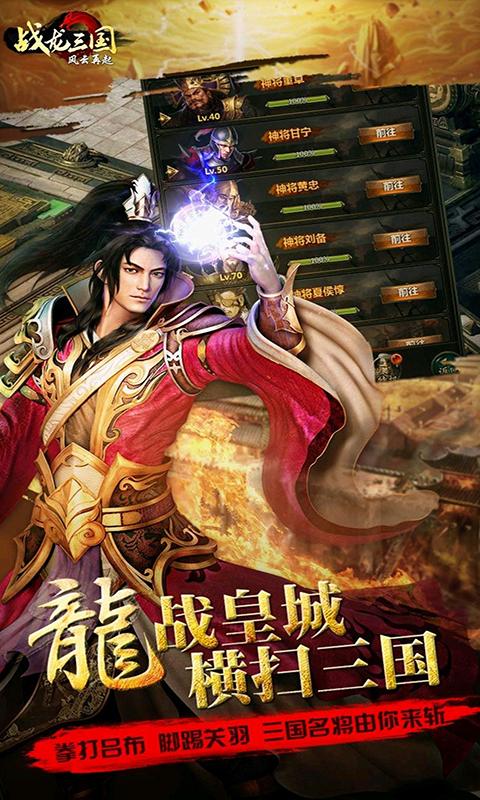 战龙三国游戏截图3