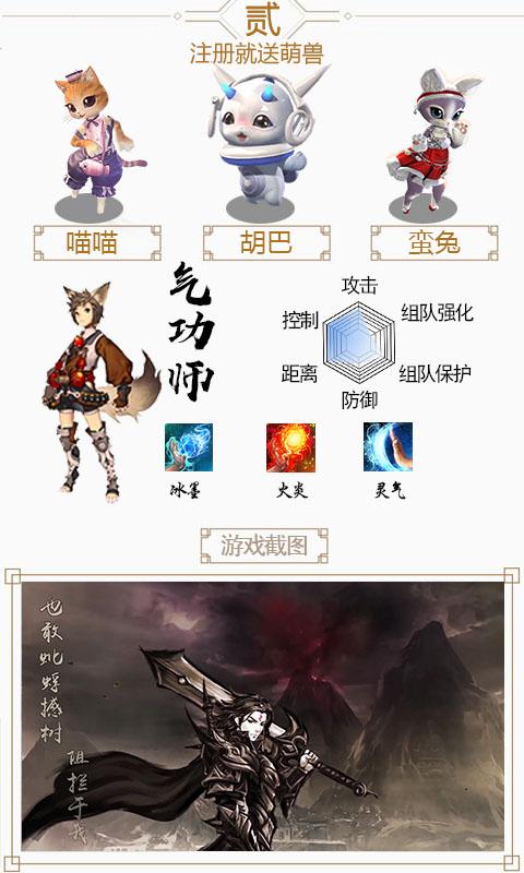 灵剑高爆版游戏截图3