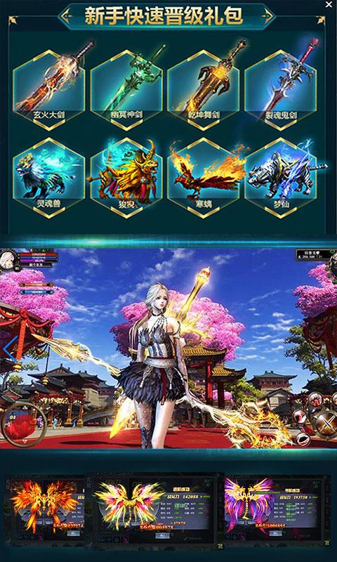 梦幻仙灵游戏截图2