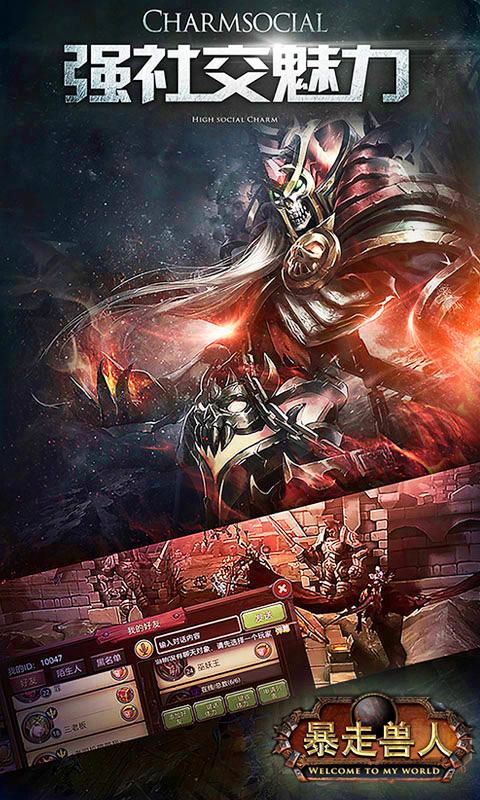 暴走兽人超V版游戏截图3