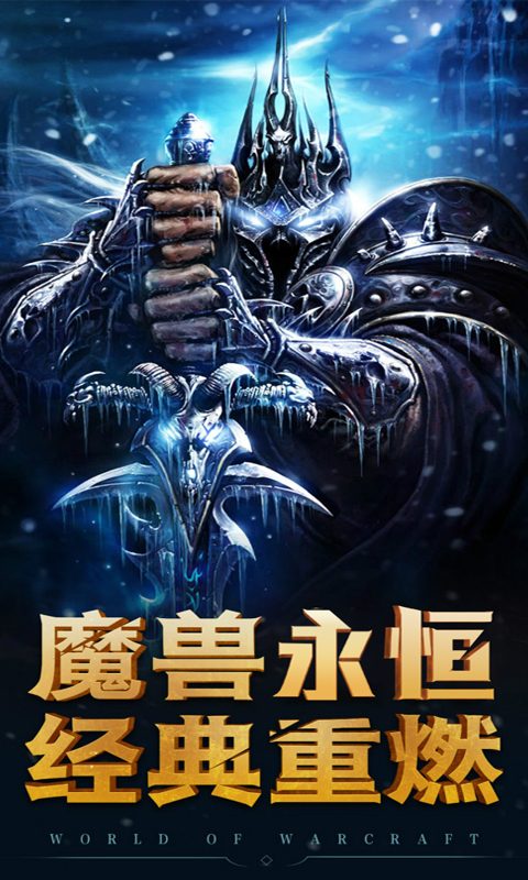 魔兽:巫妖王之怒游戏截图