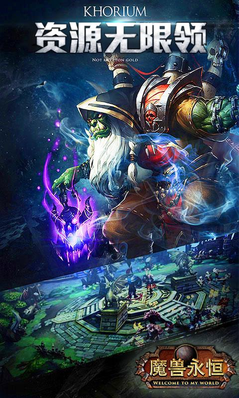 魔兽:巫妖王之怒游戏截图2