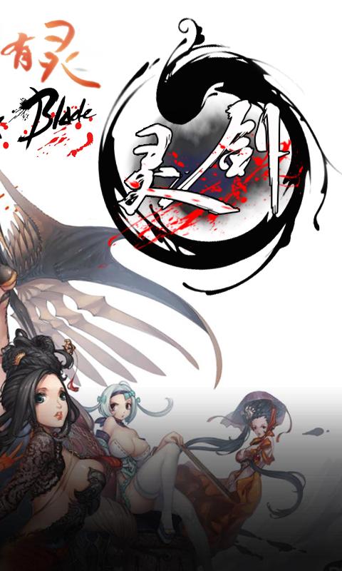 灵剑高爆版游戏截图2