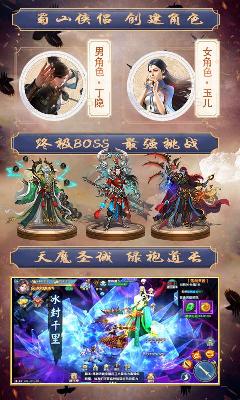 紫青双剑-正版授权游戏截图3