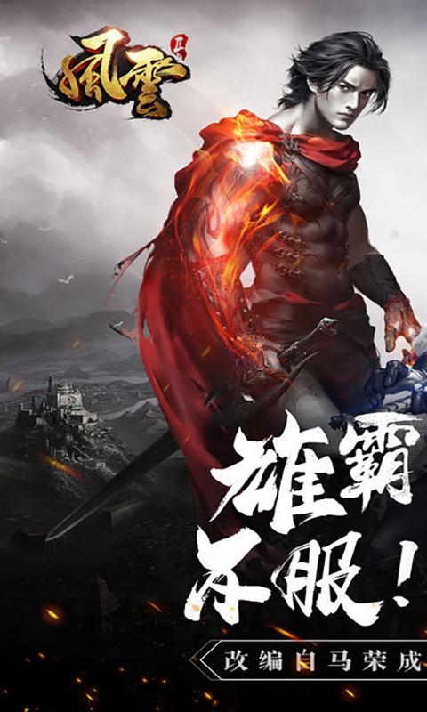 风云2-正版授权游戏截图
