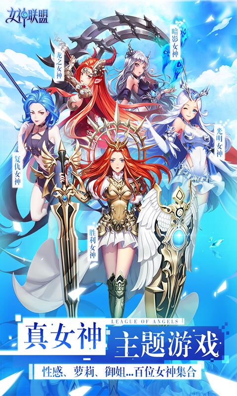 女神联盟游戏截图