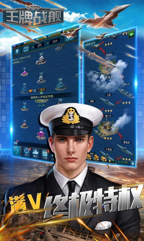 王牌战舰截图5