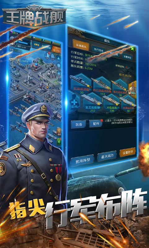 王牌战舰截图4