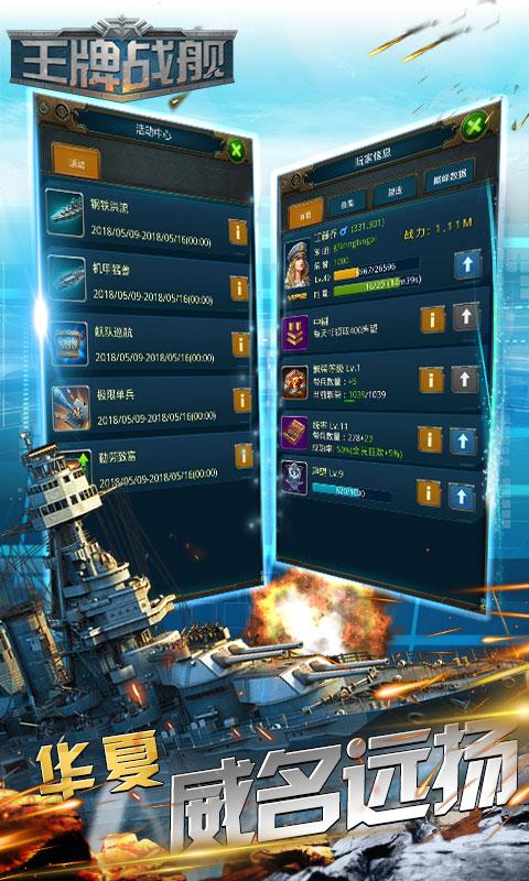 王牌战舰截图1
