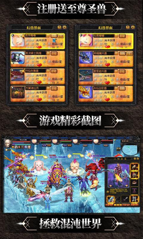 魔域:史诗永恒游戏截图3