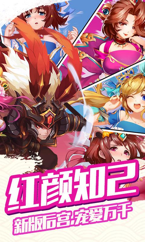 雷鸣三国-星耀版游戏截图3