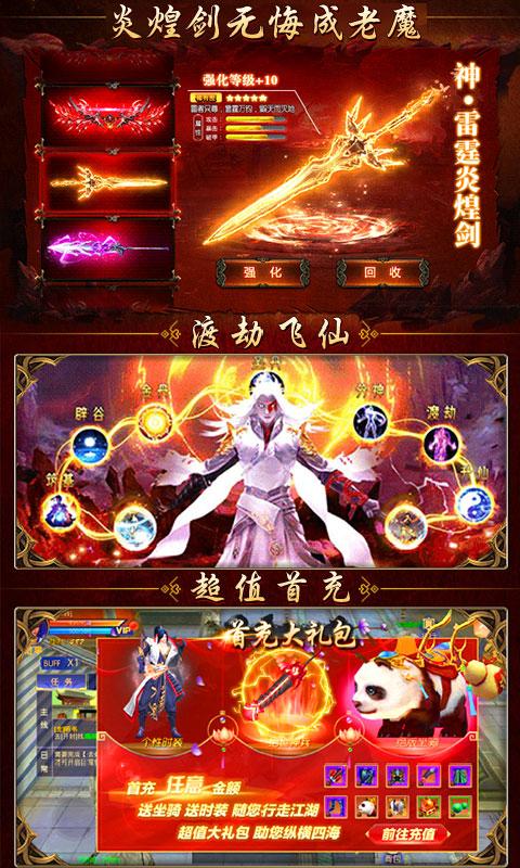 凡人修仙:渡劫篇游戏截图2