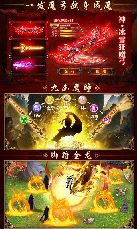 凡人修仙:渡劫篇游戏截图3