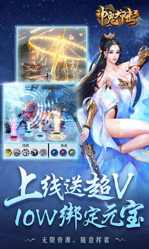 神鬼大陆3游戏截图