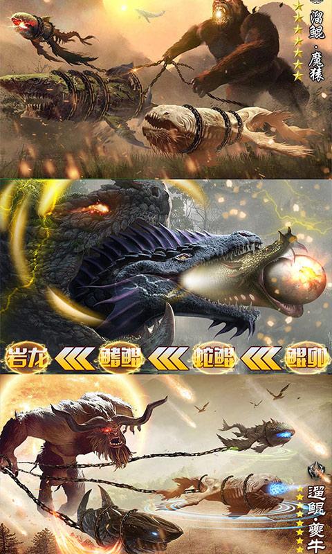 山海经:莽荒异兽游戏截图3