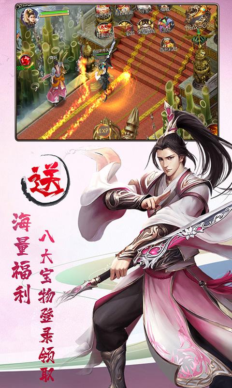 剑灵世界-超神版游戏截图2