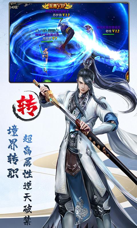 剑灵世界-超神版游戏截图