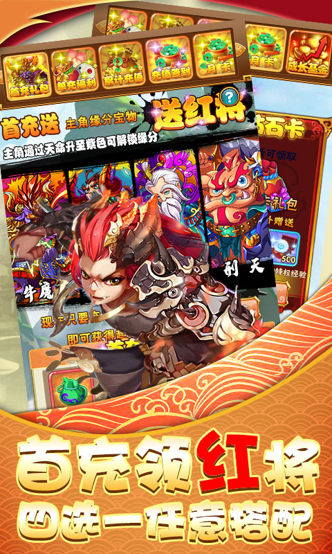 西游伏妖记:千连抽星耀版游戏截图3