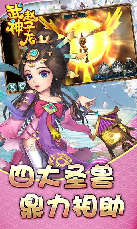 武神赵子龙无限版游戏截图3