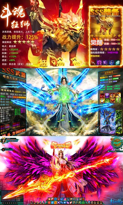 战神新世纪(GM特权)游戏截图2