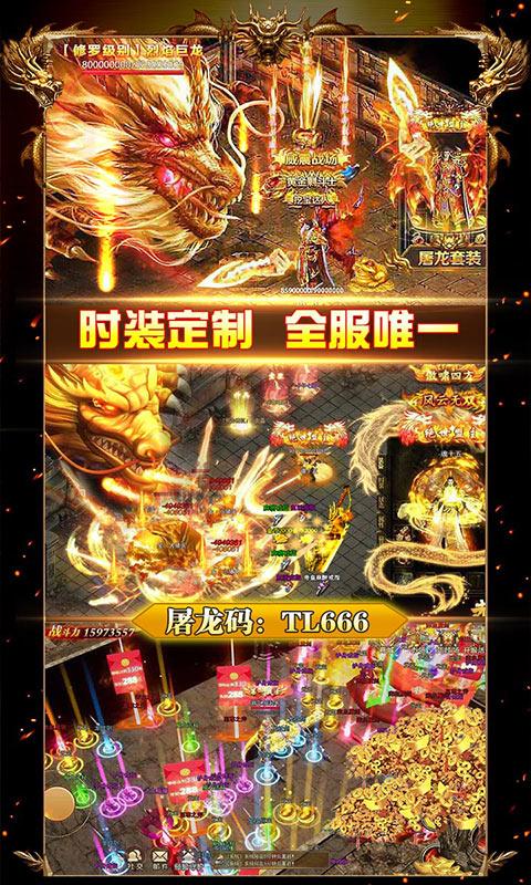 屠龙战(时装定制版)游戏截图3