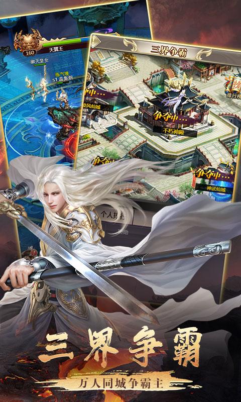 斗战仙魔星耀版游戏截图2