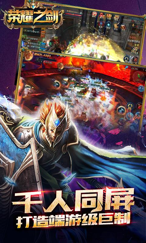 荣耀之剑-怀旧版游戏截图3