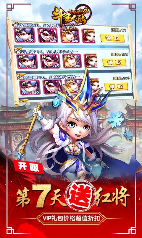 斗罗大陆神界传说2(商城版)游戏截图2