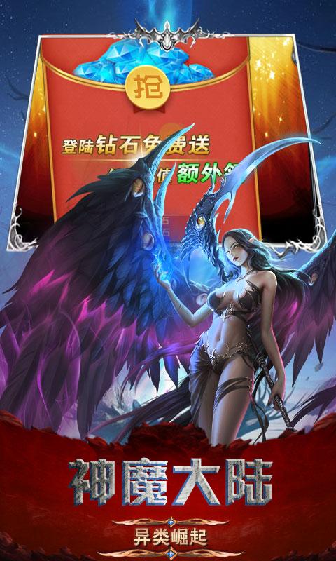 弑魔传记星耀版游戏截图3