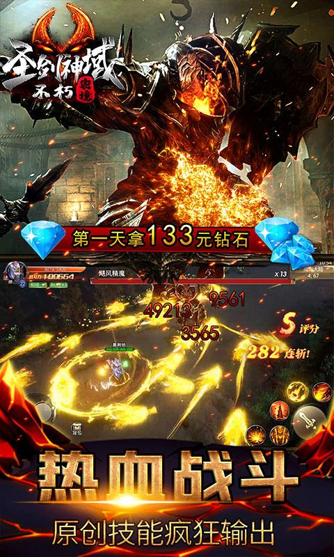 圣剑神域游戏截图2