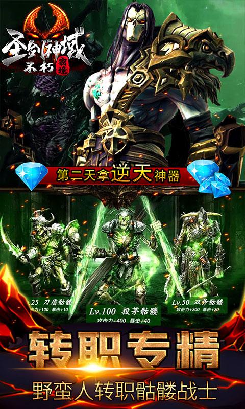 圣剑神域游戏截图3