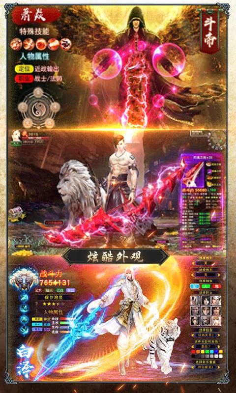 仙魔神迹-无限抽版游戏截图2