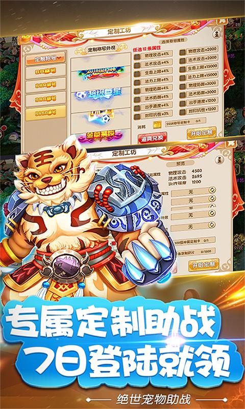 西游荣耀(GM特权)游戏截图3