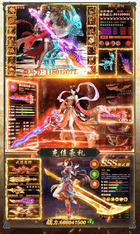 仙魔神迹-无限抽版游戏截图3