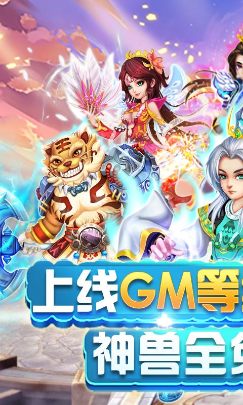 西游荣耀(GM特权)游戏截图