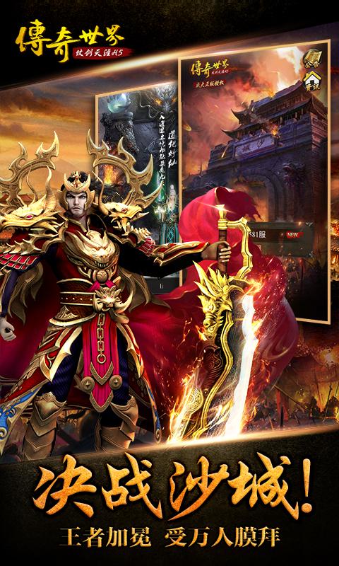 传奇世界之仗剑天涯商城版截图2