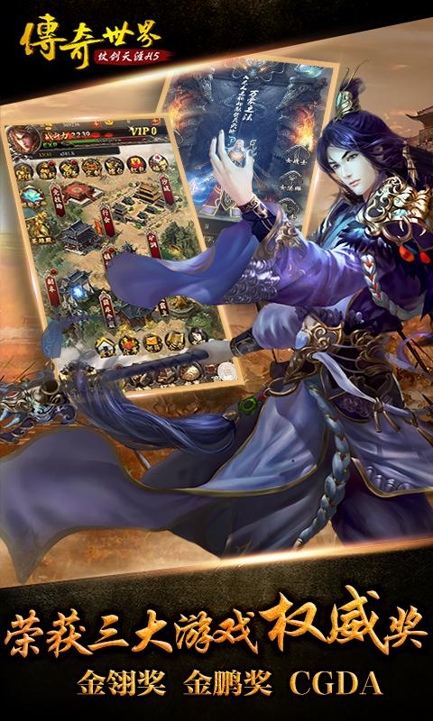 传奇世界之仗剑天涯商城版截图5