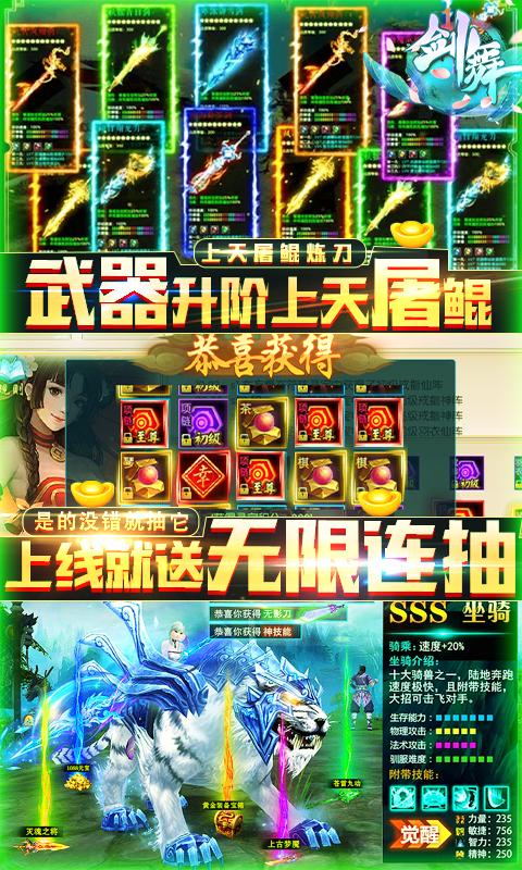 剑舞(送GM无限充)游戏截图3