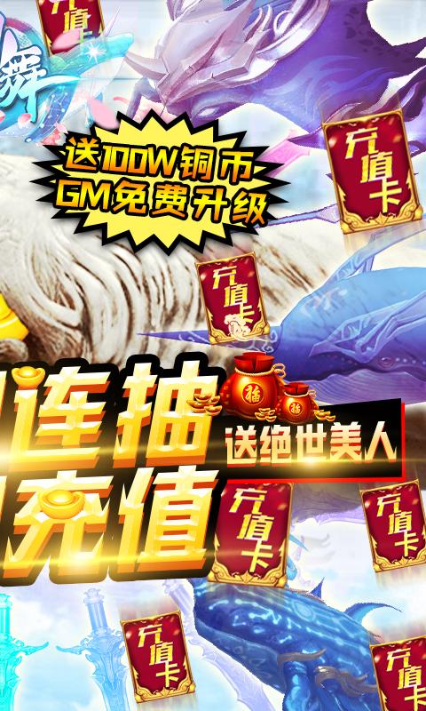 剑舞(送GM无限充)游戏截图2