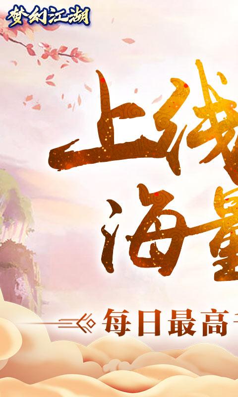 梦幻江湖(送千万元宝)游戏截图