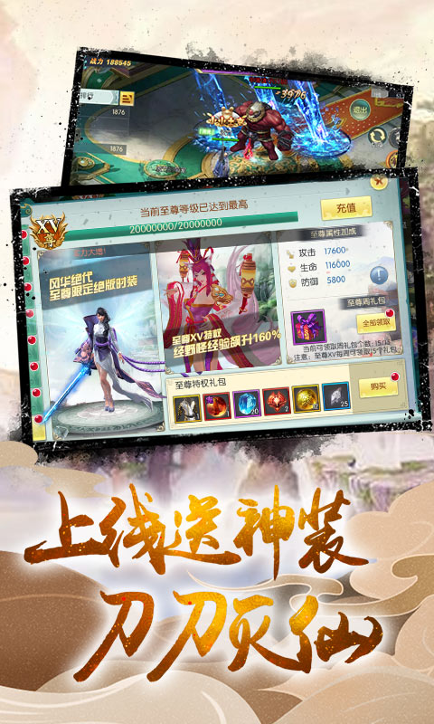 梦幻江湖(送千万元宝)游戏截图3