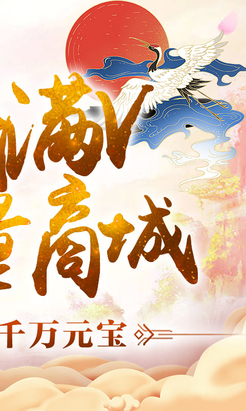 梦幻江湖(送千万元宝)游戏截图2