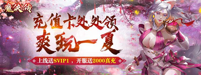 魔侠传(开服送2000充)
