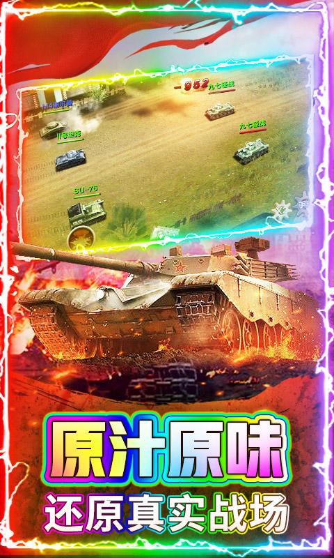 坦克荣耀之传奇王者(日送真充)截图5