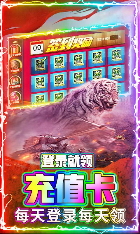 坦克荣耀之传奇王者(日送真充)截图3