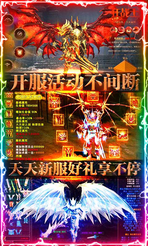 魔剑奇兵(超爆版)截图5