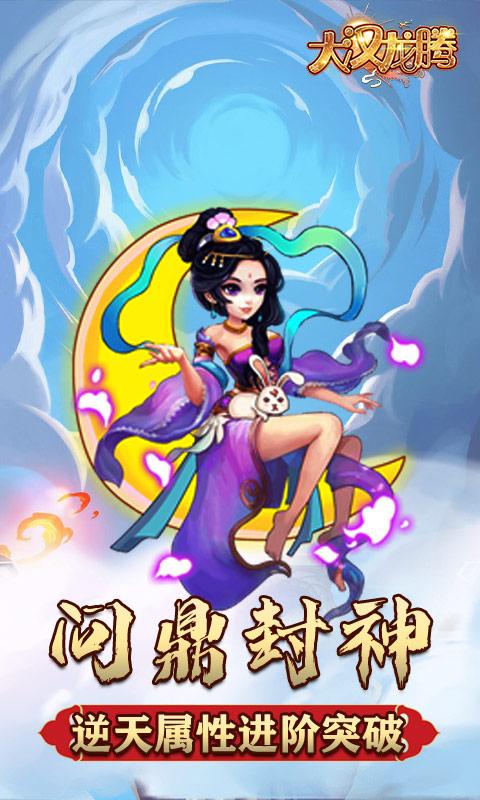 大汉龙腾(送千元充值)游戏截图